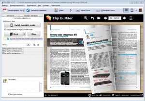 FlipBuilder Flip PDF 4.3.22 RePack (& Portable) by TryRooM [Multi/Ru]