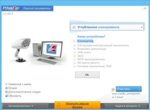 PrivaZer 2.48.0 + Portable [Multi/Ru]