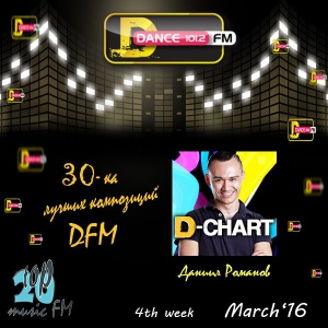 Сборник - DFM Top-30 March 4th week