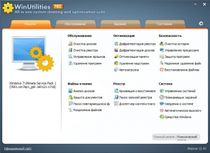 WinUtilities Professional Edition 12.42 [Multi/Ru]
