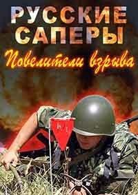 Русские саперы. Повелители взрыва (1-4 серии из 4)