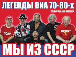 Сборник - Легенды ВИА 70-80-х мы из СССР