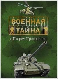Военная тайна с Игорем Прокопенко (02.04.2016)