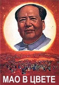 Мао в цвете. Уроки тирании