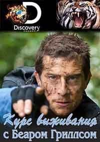 Discovery. Курс выживания с Беаром Гриллсом / Bear Grylls: Mission Survive (1 сезон 1-6 серии из 6)