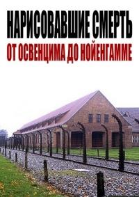 Нарисовавшие смерть. От Освенцима до Нойенгамме