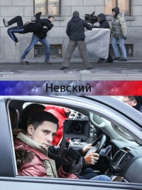 Невский (1-30 серия из 30)