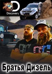 Discovery. Братья Дизель / Diesel Brothers (1 сезон: 1-8 серии из 8)