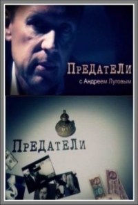 Предатели с Андреем Луговым (1 сезон: 1-8 серии из 8)