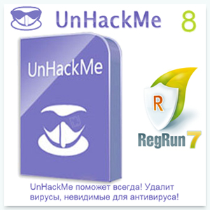 UnHackMe 8.00 Build 500 [Ru/En]