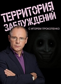 Территория заблуждений с Игорем Прокопенко (09.04.2016)