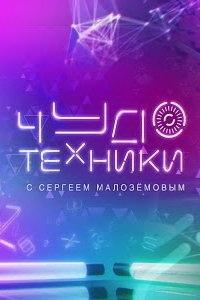Чудо техники с Сергеем Малозёмовым (эфир от 10.04.2016)
