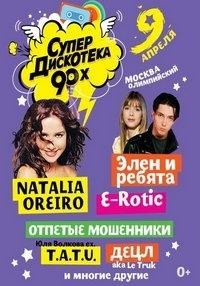 Космическая Супердискотека 90-х Радио Рекорд (эфир 04.09.2016)