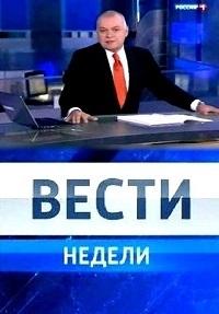Вести недели (эфир от 2016.04.10)
