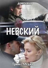 Невский (1-30 серии из 30)