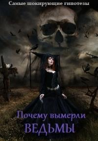 Самые шокирующие гипотезы. Почему вымерли ведьмы?