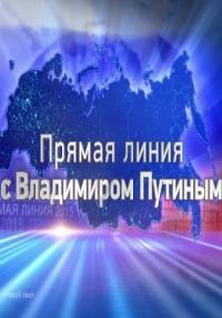 Прямая линия с Владимиром Путиным (Эфир 14.04.2016)
