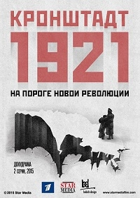 Кронштадт 1921 (1-2 серии из 2)