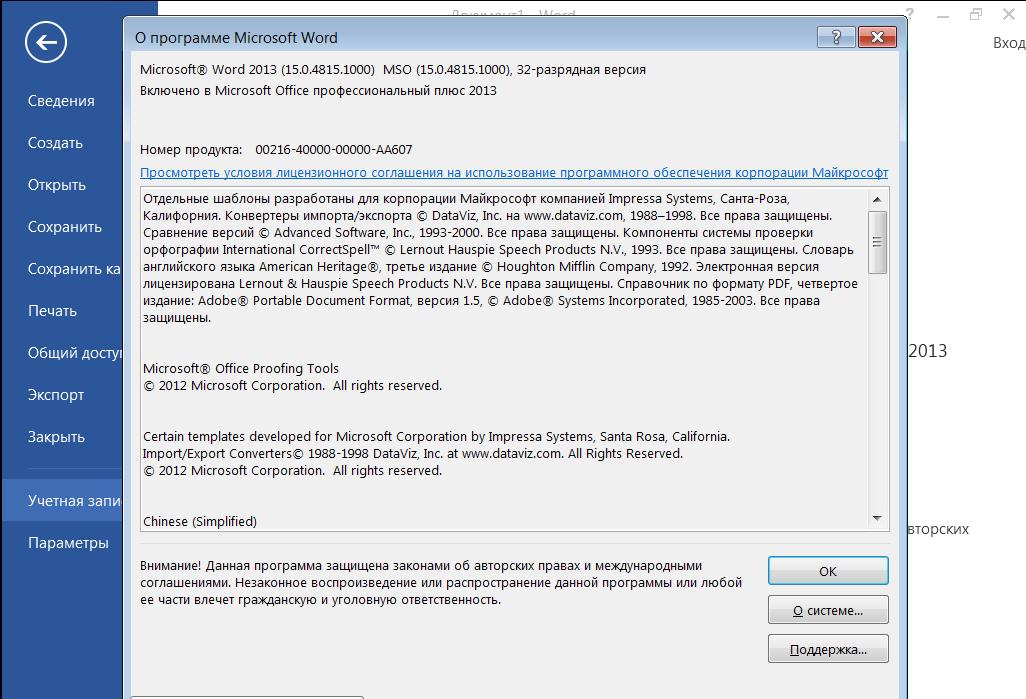 microsoft office 2013 pro plus visio pro project pro