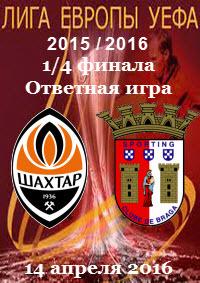 Футбол. Лига Европы 2015-16 (1/4 финала. Ответная игра) Шахтёр Д - Брага
