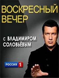 Воскресный вечер с Владимиром Соловьевым Часть 2 (эфир от 14.04.2016)