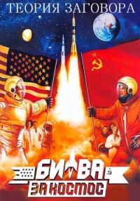 Теория заговора. Битва за космос (1-4 серии из 4)
