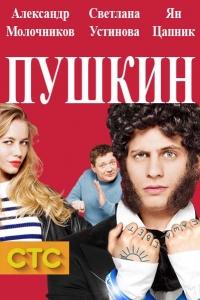 Пушкин (1-12 серии из 12)