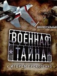 Военная тайна с Игорем Прокопенко (эфир от 16.04.2016)
