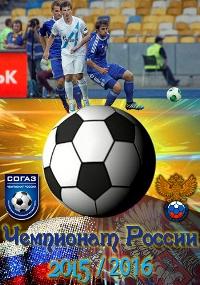 Футбол. Чемпионат России 2015-16. 24-й тур. Локомотив (Москва) - ЦСКА (Москва) [16.04]