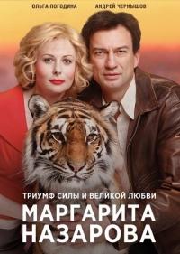 Маргарита Назарова (1-6 серия из 16)
