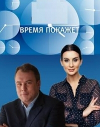 Время покажет с Петром Толстым (18.04.2016)