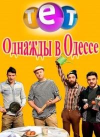Однажды в Одессе (1 сезон: 1-8 серии из 8)