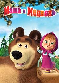 Маша и Медведь (56 серия) Страшно, аж жуть!