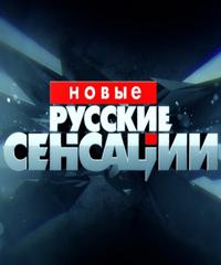 Новые русские сенсации - Шаляпин и Калашникова (эфир от 23.04.2016)