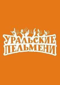 Уральские пельмени. Хочу всё ржать! (1-3 части из 3)