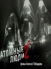 Чернобыль. «Атомные люди — 2». Фильм Алексея Поборцева