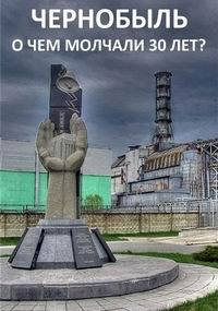 Чернобыль. О чем молчали 30 лет?