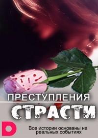 Преступления страсти (1 сезон: 1-20 серии из 20)