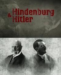 Гинденбург и Гитлер
