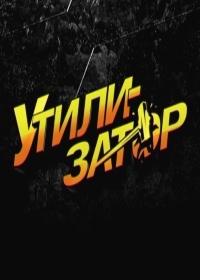 Утилизатор (1-2 сезоны: 1-25 выпуск из 40)