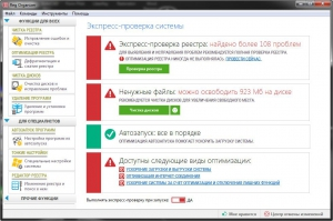 Reg Organizer 7.35 Final + Portable [Ru/En]