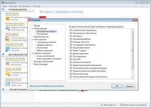 Reg Organizer 7.35 Final RePack (& Portable) by D!akov [Ru/En]