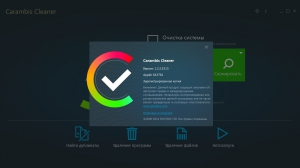 Carambis Cleaner 1.3.3.5315 [Multi/Ru]