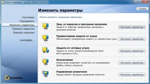 Symantec Endpoint Protection 12.1.6867.6400 [Ru]