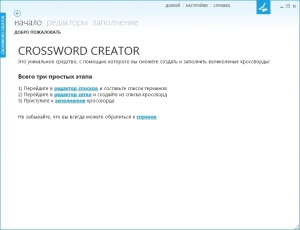 Crossword Creator 1.3.0.0 [Ru]