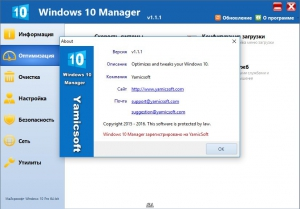 Windows 10 Manager 1.1.1 Final RePack (& portable) by KpoJIuK [Multi/Ru]
