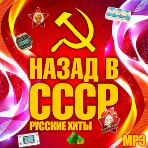������� - ������ ���� ���� - Made in USSR (1000 tracks)
