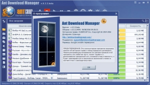 Ant Download Manager 0.3.3 Beta [Multi/Ru]