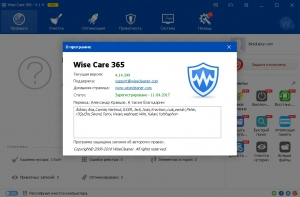 Wise Care 365 Pro 4.14.399 RePack (&Portable) by FoXtrot [Multi/Ru]