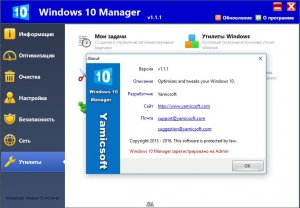 Windows 10 Manager 1.1.1 Portable by PortableWares [Multi/Ru]